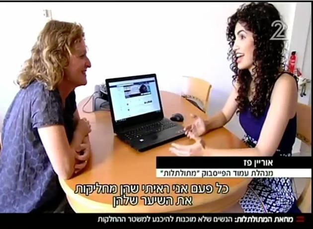 חדשות ערוץ 2 Twitter: חדשות ערוץ 2: הנשים שלא מוכנות להכנע למשטר ההחלקות