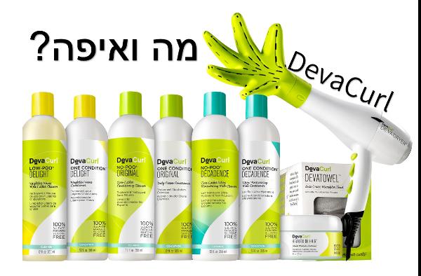 מוצרי DevaCurl