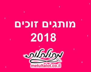 מותגים זוכים 2018