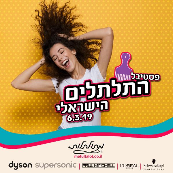 פסטיבל התלתלים הישראלי