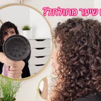 איך לנפח שיער מתולתל